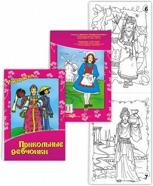"""Книжка-раскраска """"Прикольные девчонки """"21*28 10202 (Гелий), арт.10202"""