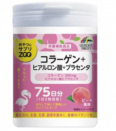 Распродажа продолжается. Для здоровья из Японии. — жевательные витамины 75-90дней — Витамины и минералы