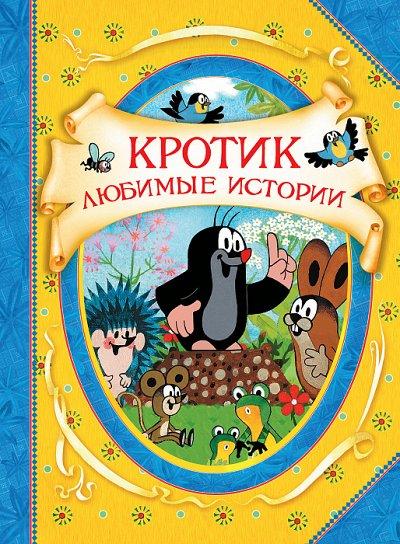 «POCMЭН» — Детское издательство №1 в России — В гостях у сказки