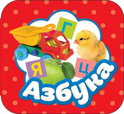 «POCMЭН» -92 Детское издательство №1 в России! — Книжки-гармошки — Детская литература