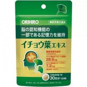 Экстракт гинкго билоба, Orihiro,