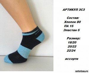 3С3 носки детские