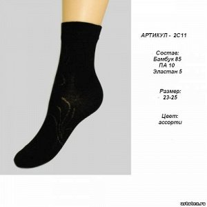 2С11 носки женские