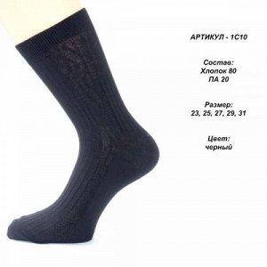 1С10 носки мужские