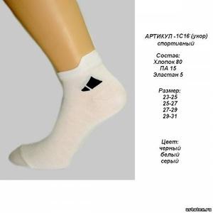 1С16 носки мужские