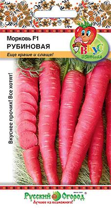 Морковь Рубиновая F1 (Вкуснятина) (100шт)