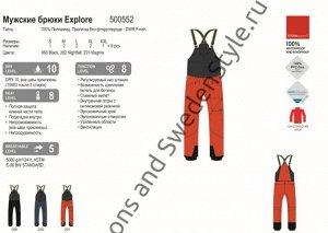 Арт. 500552  EXPLORE USX PANTS  штаны мужские , лыжные. Цена распродажи + скидка