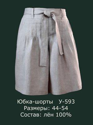 Юбка-шорты У-593 Лён 100% (цвета в описании!!!)