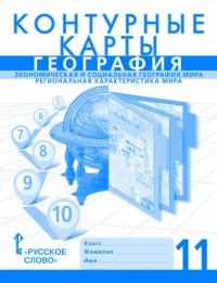 Учебники, тетради — быстрая доставка — 11 класс — Учебная литература