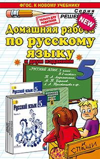 ДР Ладыженская Русский язык 5 кл ФГОС (к новому учебнику) (Экзамен)