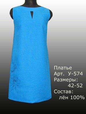 НОВИНКА Платье У-574 Лен 100%  (цвета в описании!!!)