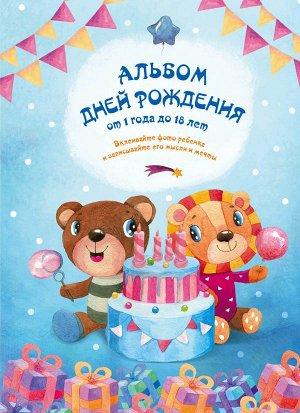 Чукалова С.В. Альбом дней рождения от 1 года до 18 лет. Вклеивайте фото ребенка и записывайте его мысли и мечты (мишка и лев)