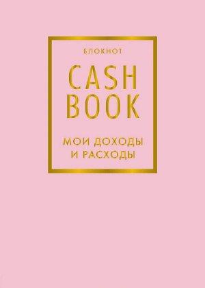 CashBook. Мои доходы и расходы. 6-е издание (фиалковый)