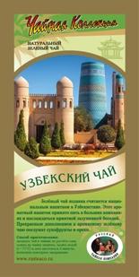Узбекский чай № 95