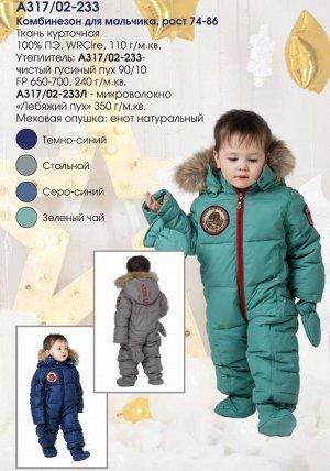 Замечательный зимний легкий комбез Арктик Гусь стального цвета.