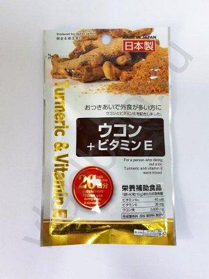 Дайсо Куркума+витамин Е, 20 дн.