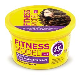 Маска для волос «FITNESS MODEL» тотальное укрепление и рост 250мл/12шт/банка