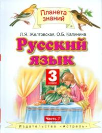 Желтовская Л.Я. Желтовская Русский язык 3кл. ч. 1 ФГОС (Дрофа)