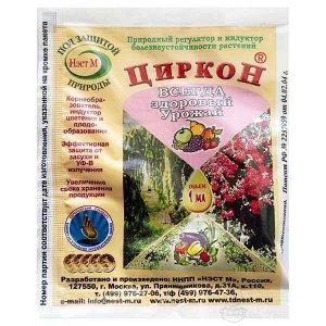 Циркон Циркон (0,1г/л гидроксикоричных кислот) - мощный индуктор болезнеустойчивости (иммуномодулятор), корнеобразователь, обладает фунгицидным действием, обеспечивает защиту растений от засухи. Индук