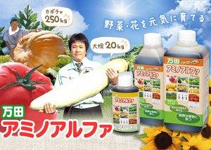 Manda Amino Alpha органическое удобрение-спрей для декоративных и плодово-овощных культур