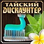 ❀Тайский Дискаунтер №162❀ Прямые поставки!!! В наличии!!!    — ❂Зубные Пасты❂ — Уход за полостью рта