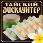 ❀Тайский Дискаунтер №168❀. Прямые поставки!! В наличии!!!    — ❂100% ФитоВитамины❂ — Витамины, БАД и травы