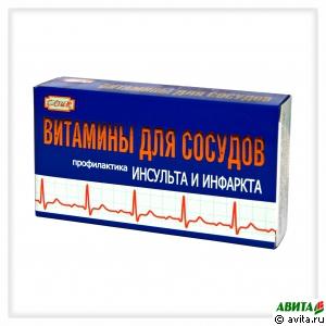 Витамины для сосудов 30 капс х 0, 2 г