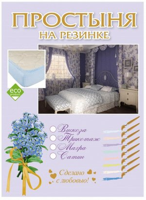 "Простыня трикотажная коллекция""Незабудка"