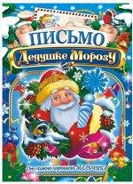 Письмо Деду Морозу А4 (от мальчика)