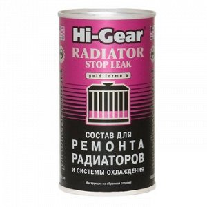 """Герметик сист. охлаждения """"Hi-Gear"""" Ремонт.состав, банка 325ml"""