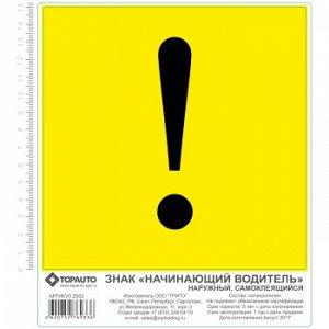 Знак Начинающий водитель (!) 150х150, наклейка наруж., в пакете