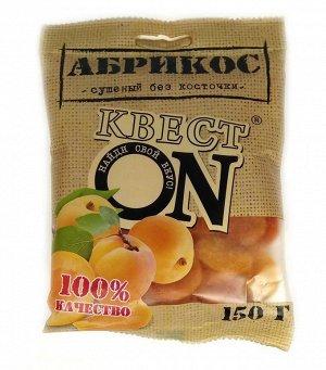 Абрикос КВЕСТ ON сушеный без косточки пакет 150 гр