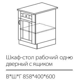 ШСК рабочий однодверный с ящиком 858*400*600мм