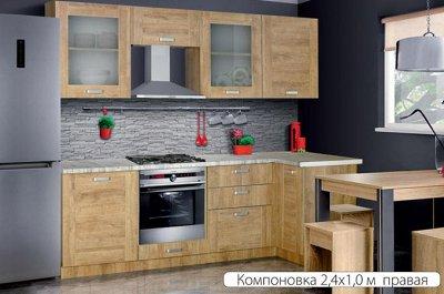 Марибель - 35  Мебель в Рассрочку  — Кухня модульная с фасадами Квадро ЛДСП — Гарнитуры