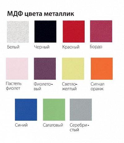 Марибель - 30,1  Рассрочка платежа!   — Цвета МДФ металик — Мебель