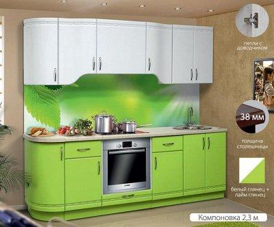 Марибель - 26  Рассрочка платежа!  — Кухня модульная с фасадами Стайл Глянец! — Гарнитуры