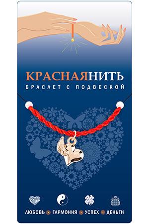 """Браслет с подвеской №01 """"Сердце, окрыленное любовью"""""""