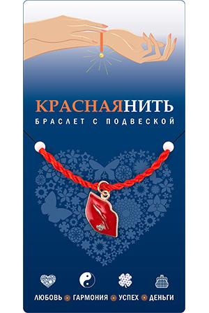 """Браслет с подвеской №15 """"Поцелуй любви"""""""