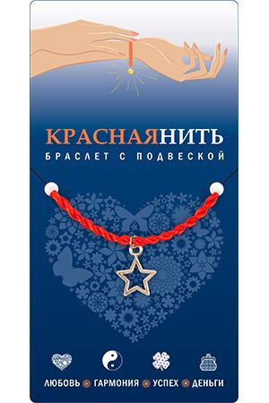 """Браслет с подвеской №24 """"Звезда удачи"""""""