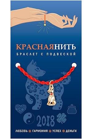 """Браслет с подвеской №38 """"Золотая собака"""""""