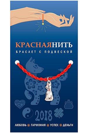 """Браслет с подвеской №39 """"Серебряная собака"""""""