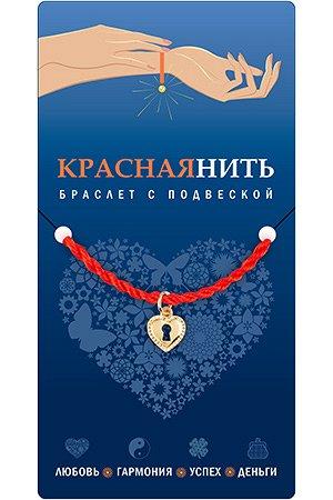 """Браслет с подвеской №117 """"Тайны любви"""""""