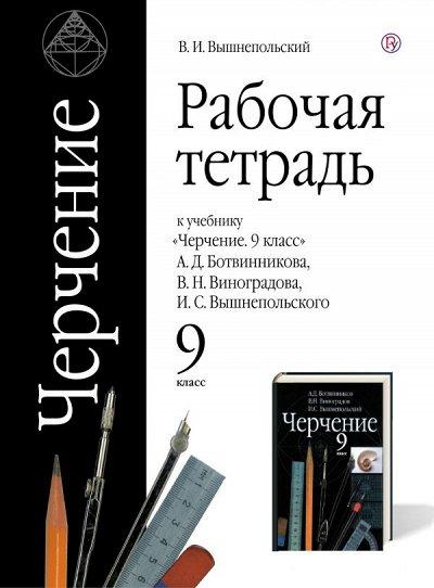 Учебники-2020/32 — 9 класс — Учебная литература