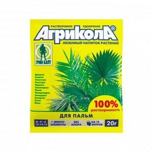 Агрикола для пальм (пак 20 г) - 100 шт/кор