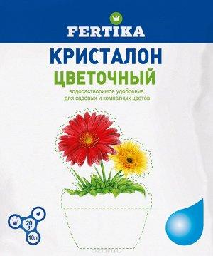 ФЕРТИКА Кристалон Цветочный, 20 гр. мин. удобрение
