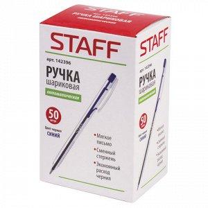 Ручка шариковая автоматическая STAFF, СИНЯЯ, корпус прозрачный, узел 0,7 мм, линия письма 0,35 мм, 142396