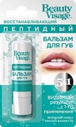 """Восстанавливающий пептидный бальзам для губ серии """"Beauty Visage"""", 3.6гр / 24шт"""
