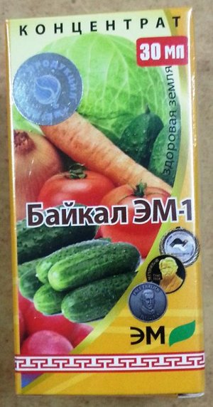 Препарат Байкал ЭМ1 30мл (Код: 12573)