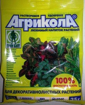 Агрикола для декоративнолистных растений (Код: 4735)