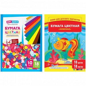 """Цветная бумага A4, ArtSpace """"Волшебная"""" (золото, серебро) 18л., 10цв., газетная, на скобе"""